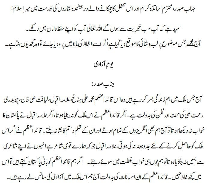 Pakistan 14 August Speech in Urdu 1