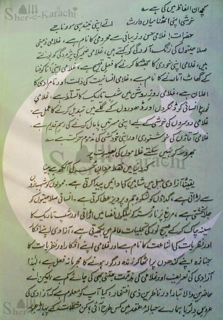 Pakistan independent day speech in urdu 2Urdu2 715x1024 1
