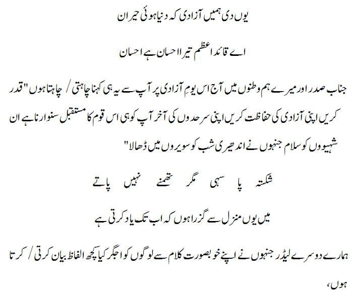 Quaid e Azam Day Speech in Urdu 2