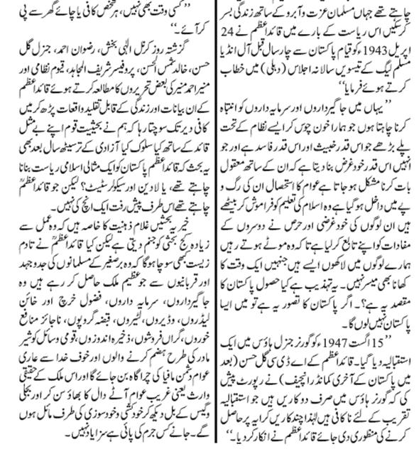 Speech Quiad Azam Ka Pakistan 2