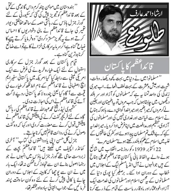 Speech Quiad Azam Ka Pakistan