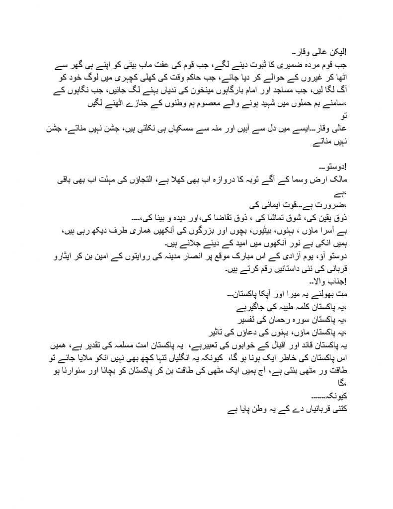 Urdu Speech page 0002