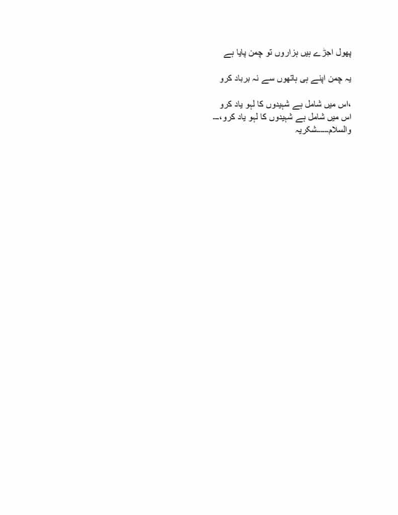 Urdu Speech page 0003