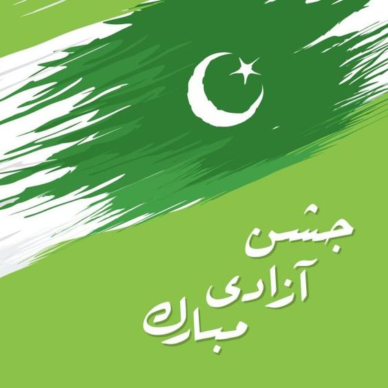 best Pakistan Independence Day Images Picture whatsapp dp status 42