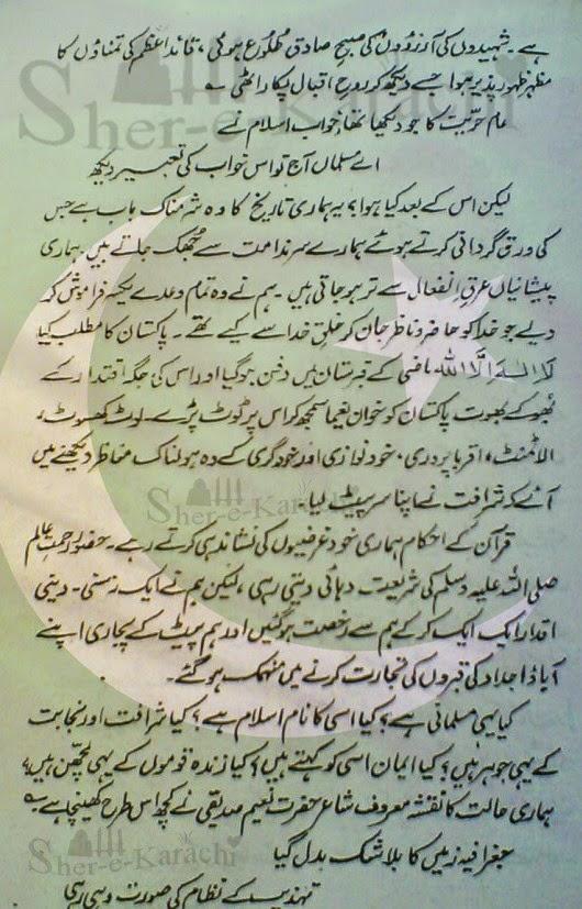 pakistan 14 August Speech In Urdu 3